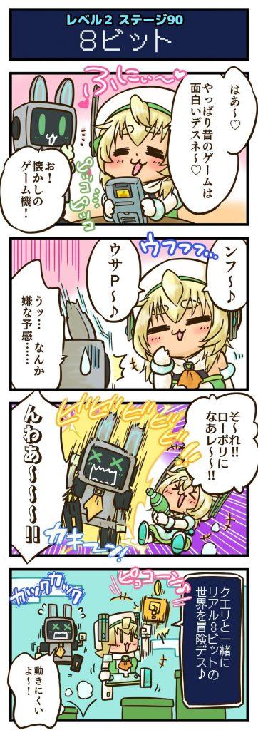 Level2-90_Taishiyuki