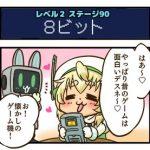Level2-90_Taishiyuki_min