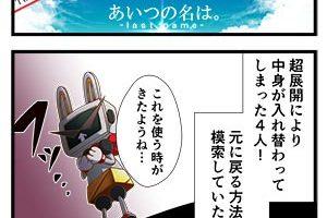 Level2-99_chiga_min