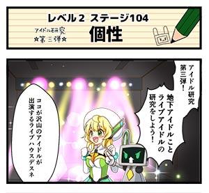 Level2-104_chiga_min