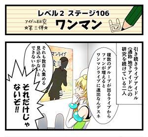 Level2-106_chiga_min
