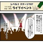 Level2-107_chiga_min