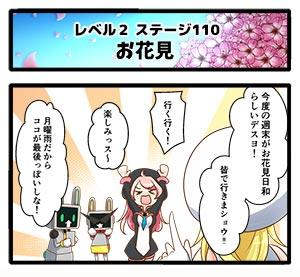 Level2-110_chiga_min