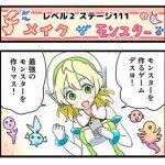 Level2-111_takae_min