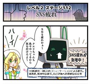 Level2-112_chiga_min