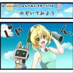 Level2-114_chiga_min