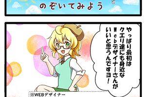 Level2-115_chiga_min