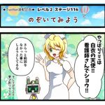 Level2-116_chiga_min