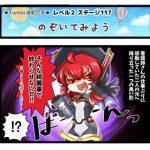Level2-117_chiga_min