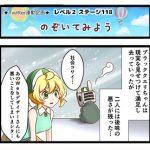 Level2-118_chiga_min