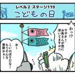 Level2-119_taishiyuki_min
