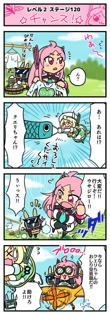 Level2-120_taishiyuki