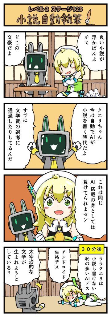 Level2-123_yukimoto