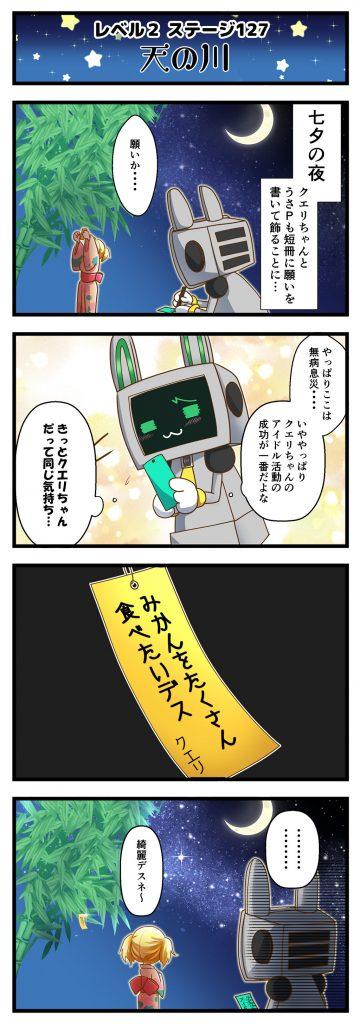 Level2-127_chiga