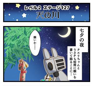 Level2-127_chiga_min