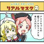 Level2-131_yukimoto_min