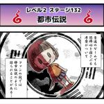 Level2-132_chiga_min