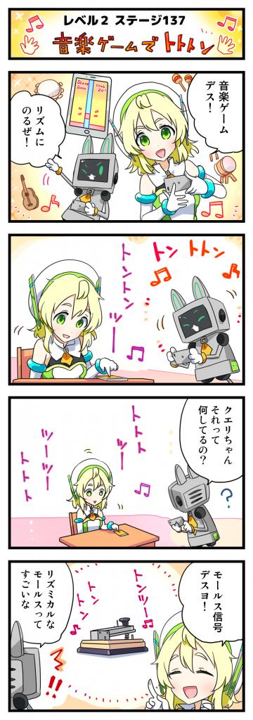 Level2-137_takae