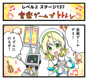 Level2-137_takae_min