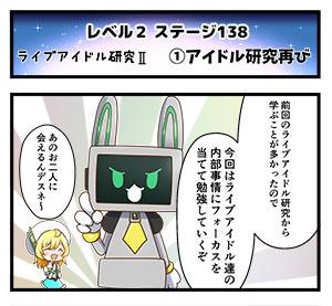 Level2-138_chiga_min
