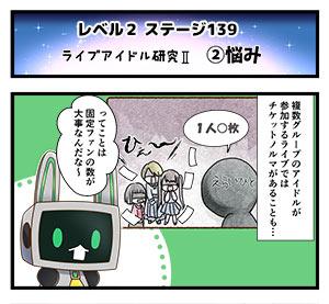 Level2-139_chiga_min