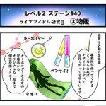 Level2-140_chiga_min