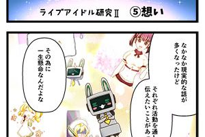 Level2-142_chiga_min