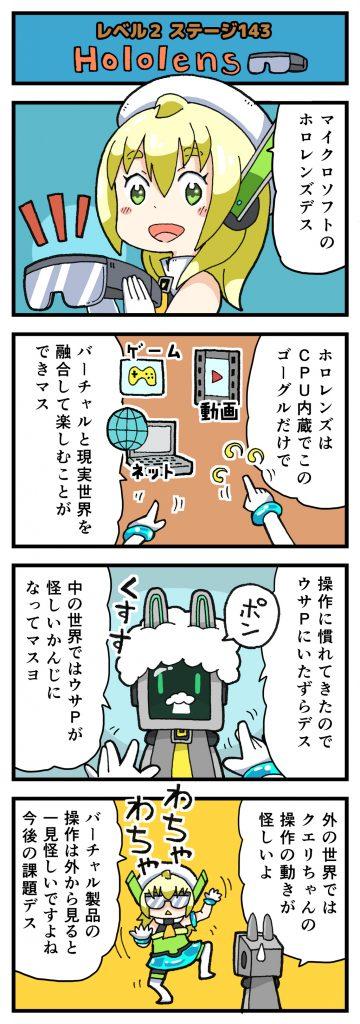 Level2-143_yukimoto
