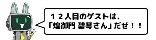 usaP_mikoto