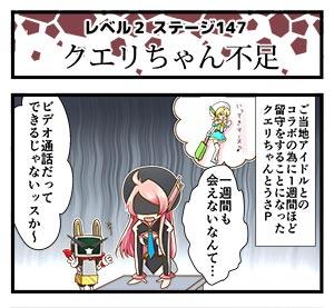 Level2-147_chiga_min