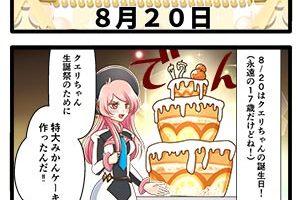 Level2-149_chiga_min
