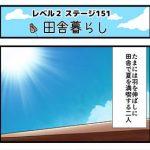 Level2-151_chiga_min