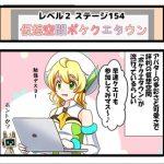 Level2-154_chiga_min