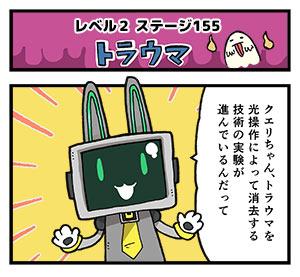 Level2-155_yukimoto_min