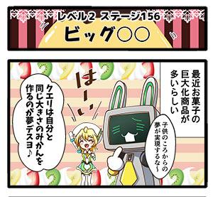 Level2-156_chiga_min