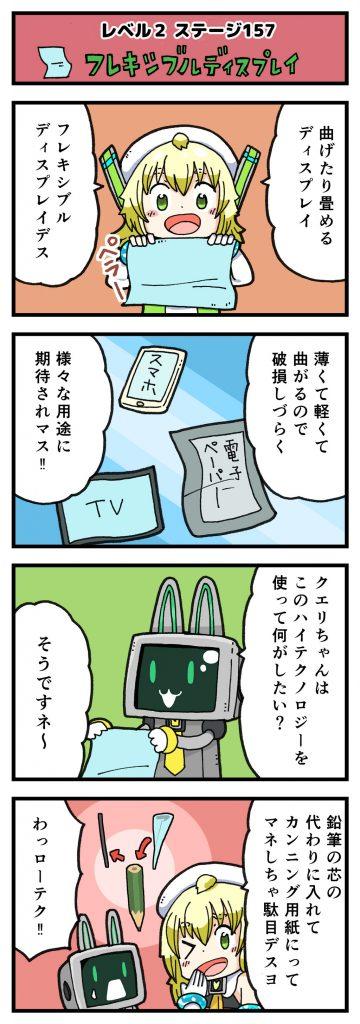 Level2-157_yukimoto