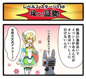Level2-158_chiga_min