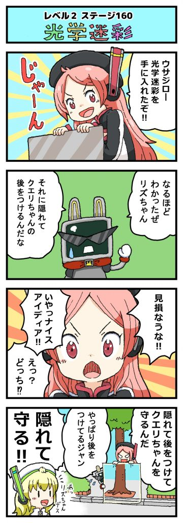Level2-160_yukimoto