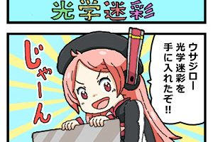 Level2-160_yukimoto_min