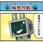 Level2-164_yukimoto_min
