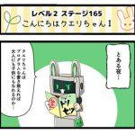 Level2-165_chiga_min