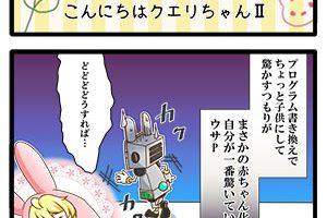 Level2-166_chiga_min