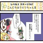 Level2-167_chiga_min