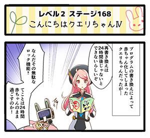 Level2-168_chiga_min