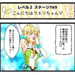 Level2-169_chiga_min