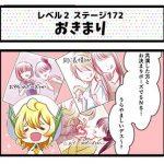 Level2-172_chiga_min