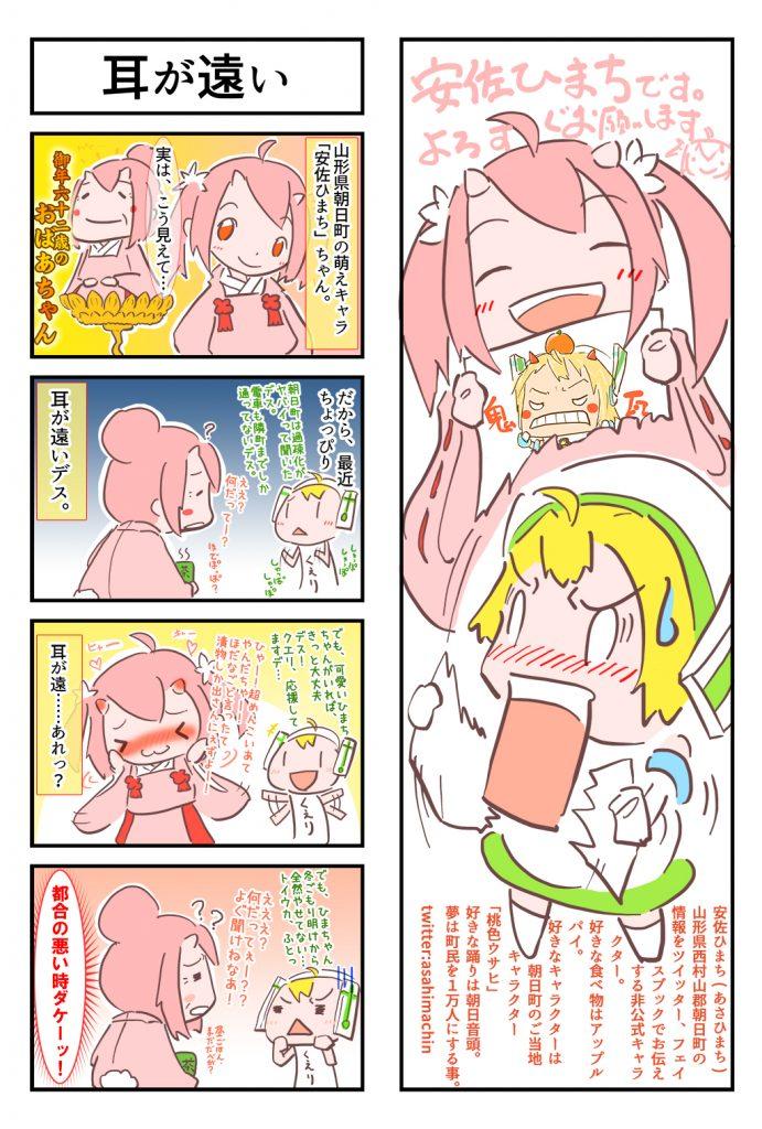 Level5-14_asahimachi