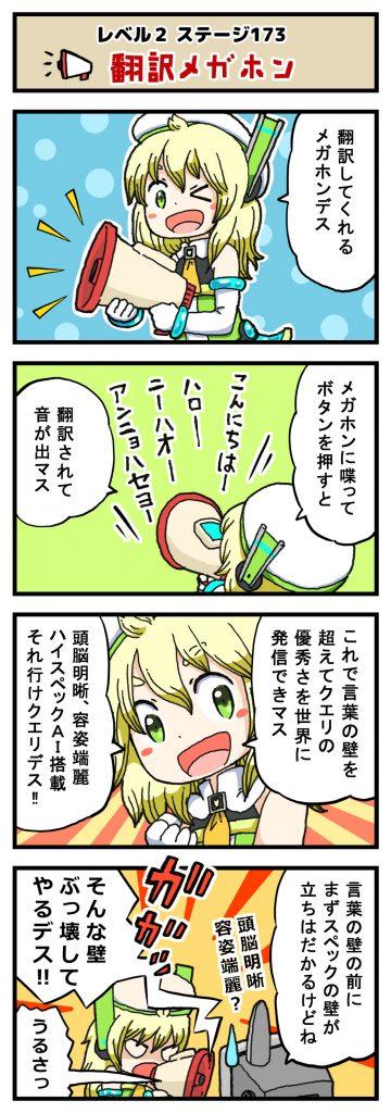 Level2-173_yukimoto