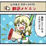Level2-173_yukimoto_min