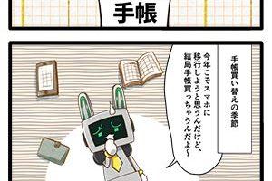 Level2-174_chiga_min